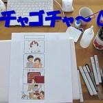 4コマ漫画の描き方 -目次-