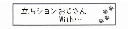 立ちションおじさん With…-0