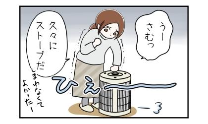 うー、寒いっ。久々にストーブだ。しまわなくて良かったー