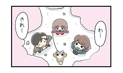 お花見e 4コマ犬漫画 ぷりんちゃんねる
