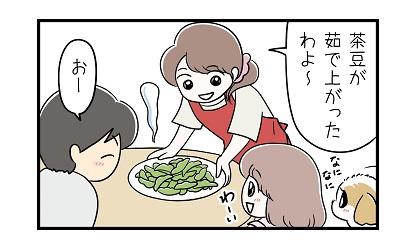 旬の茶豆e 4コマ犬漫画 ぷりんちゃんねる