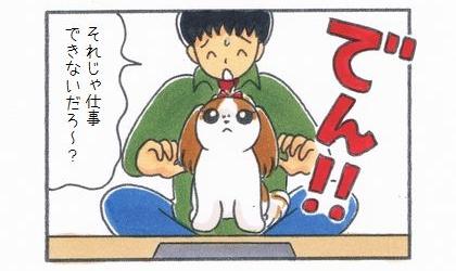 犬が膝の上で仁王立ち。それじゃ仕事できないだろ~?