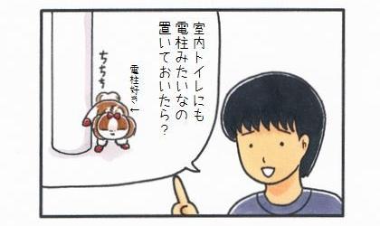 ちっこ柱-1