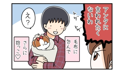 アンタに言われてくないわ。え?犬を毛布に包んで、さらに抱っこしている夫