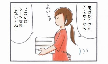 敷物1番乗り -シーツ編--1