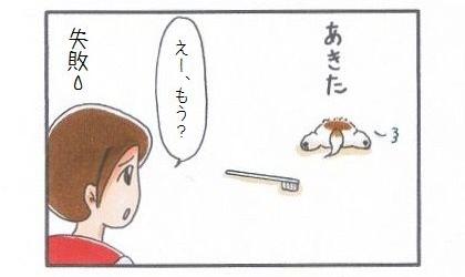 ひとり歯磨き-4