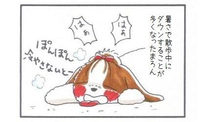 ひえひえマリンバンダナ-1