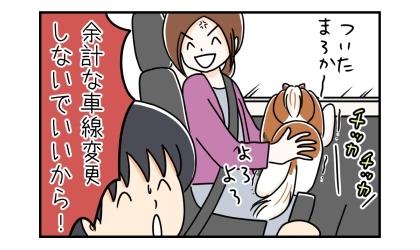 よろよろと車から降りようとする犬。ウインカーチッカチッカ。余計な車線変更しないでいいから!