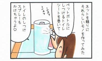 ちっこ柱-3