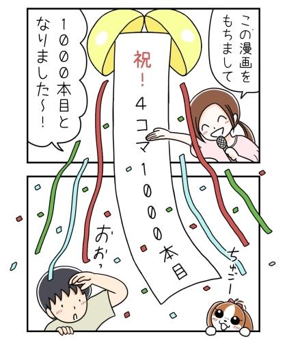 この漫画をもちまして1000本目となりました~!祝!4コマ1000本目
