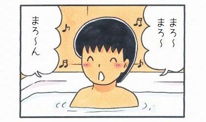 犬の名前を音楽に乗せて風呂場で歌う夫