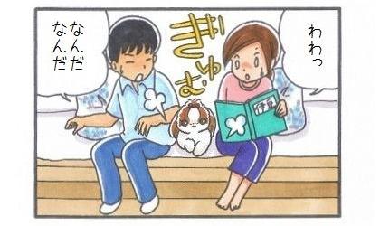 さみしんぼ-3