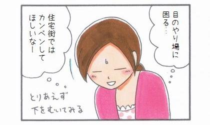 立ちションおじさん With…-2