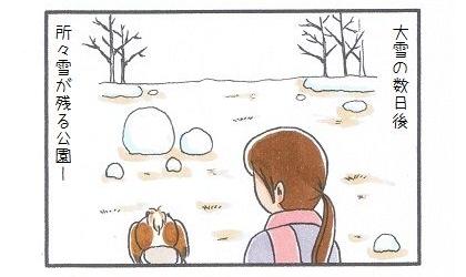 雪解けのお散歩 1-1