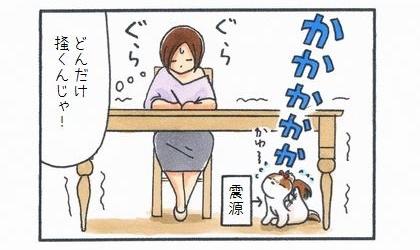 犬が足で耳を掻いている振動でテーブルが揺れていた。震源の犬。どんだけ耳を掻くんじゃ!揺れが収まるのを待つ飼い主