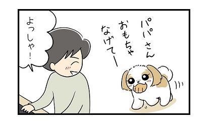 おもちゃ投げてe 4コマ犬漫画 ぷりんちゃんねる