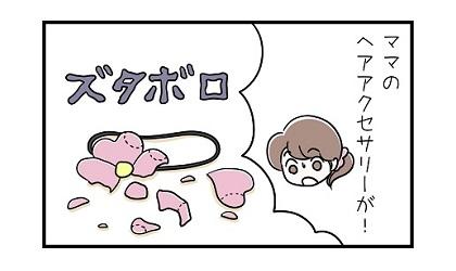 悪気はナイe 4コマ犬漫画 ぷりんちゃんねる