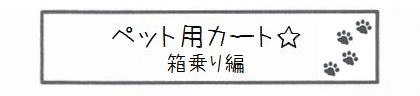 ペット用カート☆箱乗り編-0