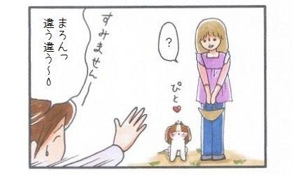 人違い-4