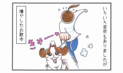 まろんダイエット作戦☆目標達成♪-2
