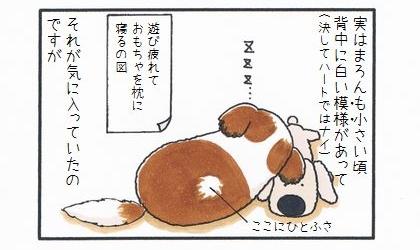 「背中にハートマークがある犬」-2
