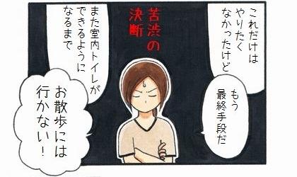 お散歩ボイコット-1
