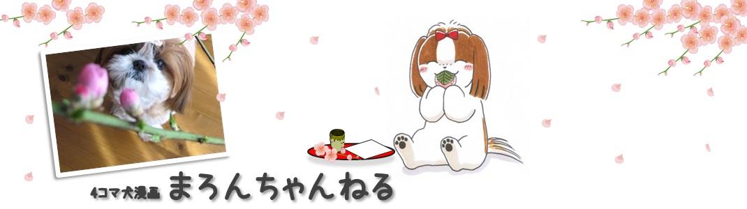 4コマ犬漫画 まろんちゃんねる