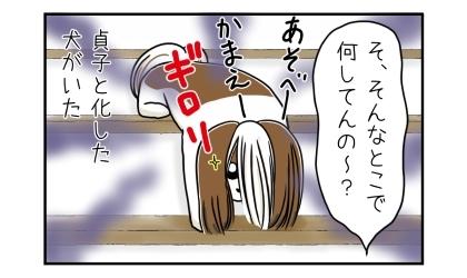 そんなところで何してんの~?階段を昇って行った先には貞子と化した犬がいた
