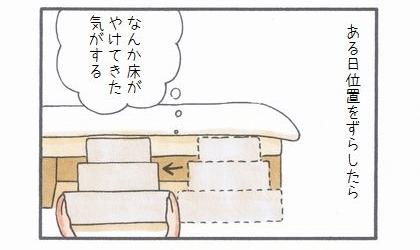 犬用階段凸ショートカット編-2