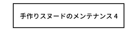 手作りスヌードのメンテナンス 4