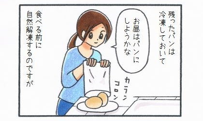 残ったパンは冷凍しておいて、食べる前に自然解凍するのですが。お昼はパンにしようかな、凍ったパンをお皿に出しておく