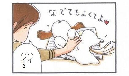 雑誌の上で甘えんぼ-4