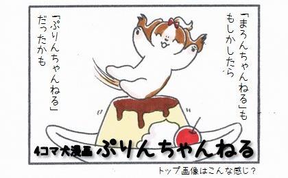 「4コマ犬漫画 まろんちゃんねる」も、もしかしたら「4コマ犬漫画 ぷりんちゃんねる」だったかも?