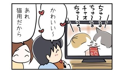 ちゅ~る、ちゅ~る、チャオちゅ~る。テレビに映る猫の映像にかわいい~、と夫。あれ猫用だから