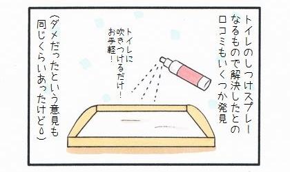 トイレのしつけスプレー-1