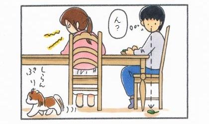 床に落ちているルッコラを見つけた夫。犬は知らんぷり