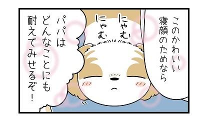 お膝抱っこe 4コマ犬漫画 ぷりんちゃんねる