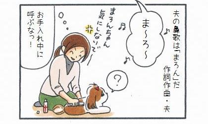風呂場で犬の名前を鼻歌(作詞作曲・夫)で歌う夫。をれを聞いて不思議そうな犬。お手入れ中に犬を呼ぶなっ!