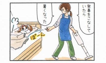 敷物1番乗り -ママのふわもこ編--2