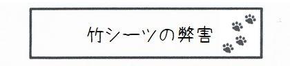 竹シーツの弊害-0