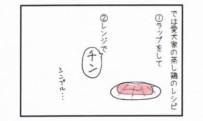 愛犬家の蒸し鶏のレシピ♪-2