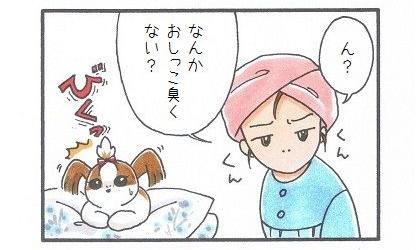 まさかの…!-3