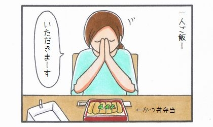 天からかつ丼-1