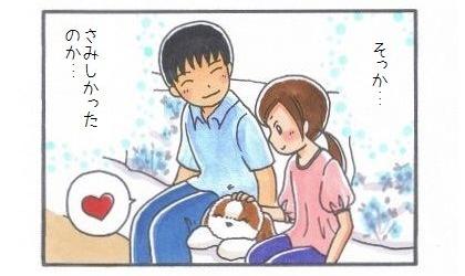 さみしんぼ-4