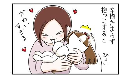 辛抱たまらず抱っこすると。犬を抱っこして、かわいすぎる
