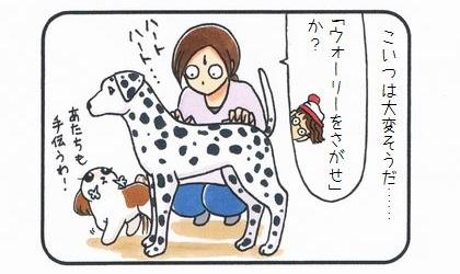 「背中にハートマークがある犬」おまけ-4