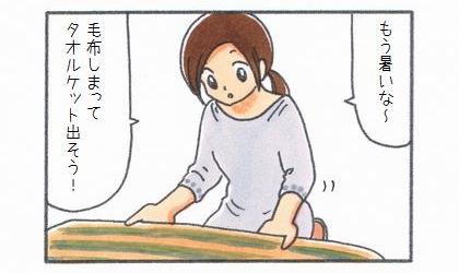 もう暑いな~、毛布しまってタオルケット出そう!
