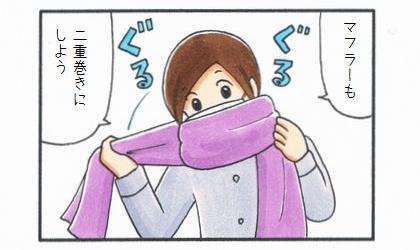 完全防寒-3