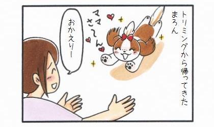 ちくちく☆-1