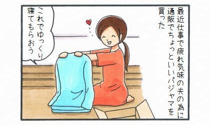 敷物1番乗り -パパのパジャマ編--1